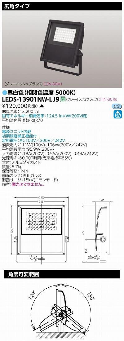 【最安値挑戦中!最大33倍】東芝 LEDS-13901NW-LJ9 LED小形角形投光器 昼白色 広角タイプ 電源ユニット内蔵 ランプ非梱包 受注生産品 [∽§]