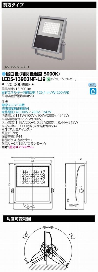 【最安値挑戦中!最大33倍】東芝 LEDS-13902NF-LJ9 LED小形角形投光器 昼白色 前方タイプ 電源ユニット内蔵 ランプ非梱包 受注生産品 [∽§]