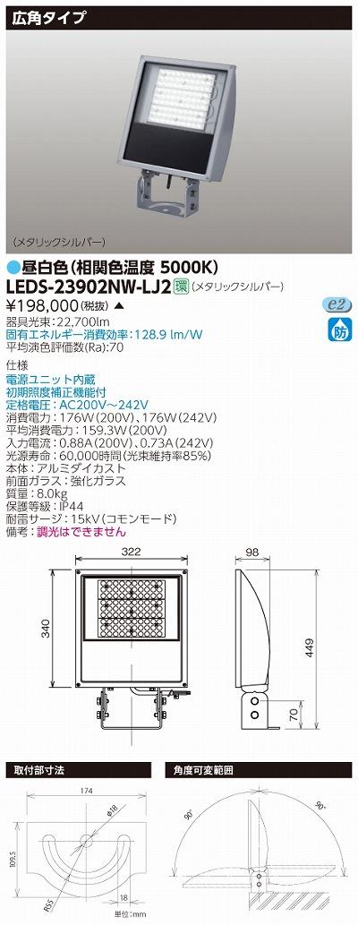 【最安値挑戦中!最大33倍】東芝 LEDS-23902NW-LJ2 LED小形角形投光器 昼白色 広角タイプ 電源ユニット内蔵 ランプ非梱包 受注生産品 [∽§]