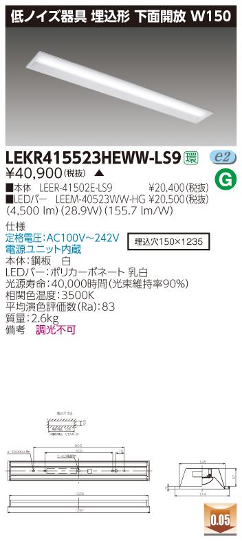 【最安値挑戦中!最大33倍】東芝 LEKR415523HEWW-LS9 ベースライト TENQOO埋込40形下面解放W150低ノイズ LED(温白色) 非調光 受注生産品 [∽§]