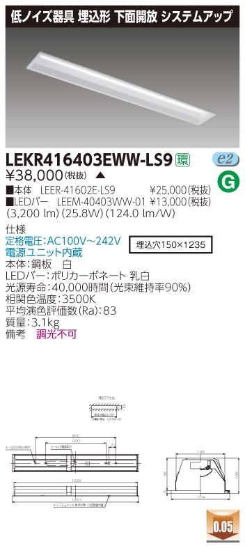 【最安値挑戦中!最大33倍】東芝 LEKR416403EWW-LS9 ベースライト TENQOO埋込40形システムアップ 低ノイズ LED(温白色) 非調光 受注生産品 [∽§]