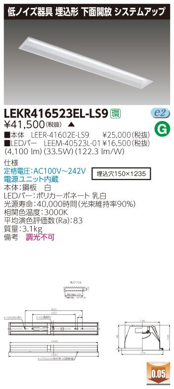 【最安値挑戦中!最大33倍】東芝 LEKR416523EL-LS9 ベースライト TENQOO埋込40形システムアップ 低ノイズ LED(電球色) 非調光 受注生産品 [∽§]