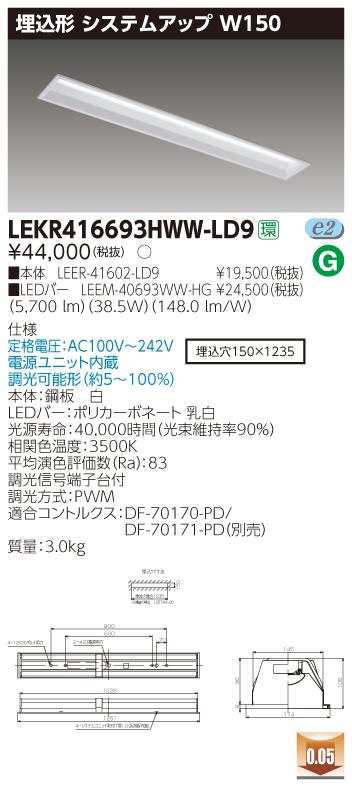 【最安値挑戦中!最大33倍】東芝 LEKR416693HWW-LD9 ベースライト TENQOO埋込40形システムアップW150 調光 LED(温白色) 電源ユニット内蔵 [∽]