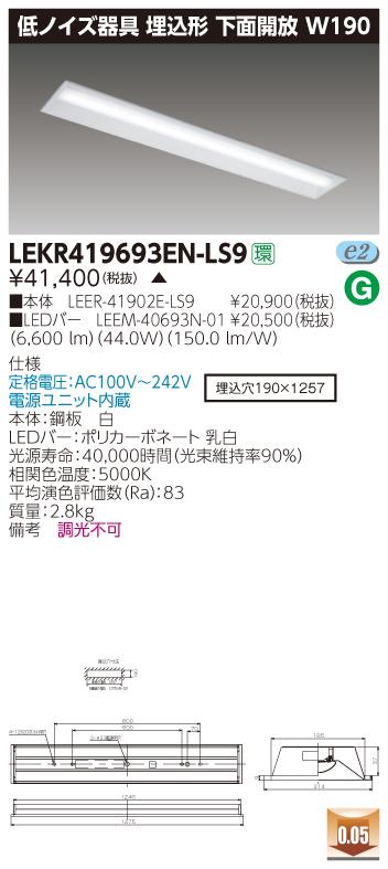 【最安値挑戦中!最大33倍】東芝 LEKR419693EN-LS9 ベースライト TENQOO埋込40形下面解放W190低ノイズ LED(昼白色) 非調光 受注生産品 [∽§]
