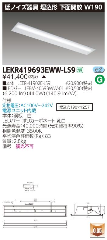 【最安値挑戦中!最大33倍】東芝 LEKR419693EWW-LS9 ベースライト TENQOO埋込40形下面解放W190低ノイズ LED(温白色) 非調光 受注生産品 [∽§]