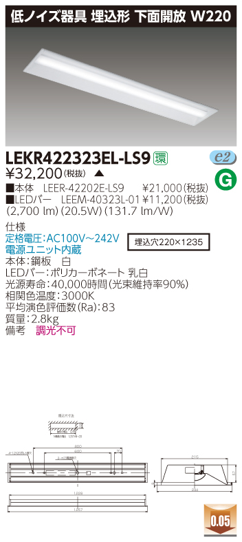 【最安値挑戦中!最大22倍】東芝 LEKR422323EL-LS9 ベースライト TENQOO埋込40形下面解放W220低ノイズ LED(電球色) 非調光 受注生産品 [∽§]