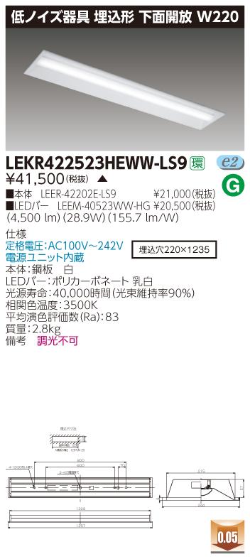 【最安値挑戦中!最大33倍】東芝 LEKR422523HEWW-LS9 ベースライト TENQOO埋込40形下面解放W220低ノイズ LED(温白色) 非調光 受注生産品 [∽§]