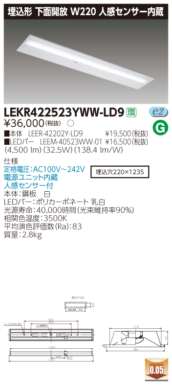 【最安値挑戦中!最大33倍】東芝 LEKR422523YWW-LD9 ベースライト TENQOO埋込40形W220 調光 LED(温白色) 電源ユニット内蔵 人感センサー付 [∽]