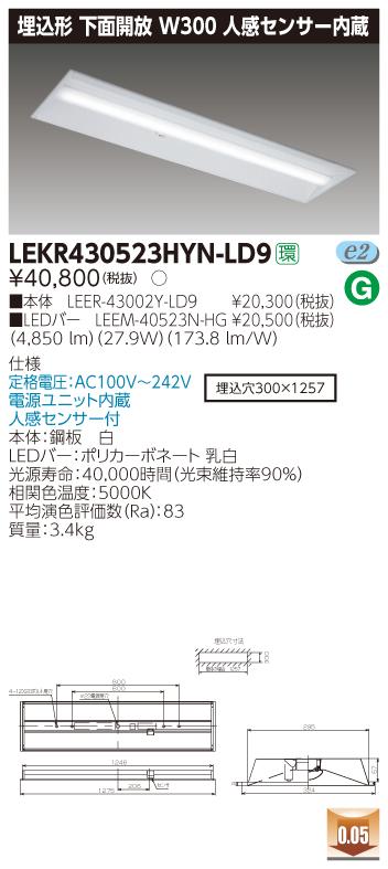 【最安値挑戦中!最大33倍】東芝 LEKR430523HYN-LD9 ベースライト TENQOO埋込40形W300 調光 LED(昼白色) 電源ユニット内蔵 人感センサー付 [∽]