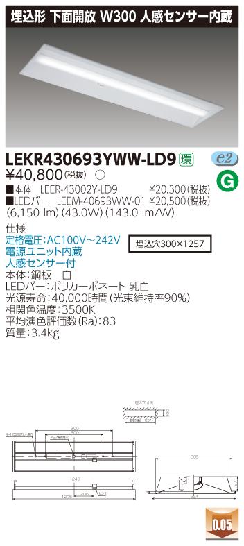 【最安値挑戦中!最大33倍】東芝 LEKR430693YWW-LD9 ベースライト TENQOO埋込40形W300 調光 LED(温白色) 電源ユニット内蔵 人感センサー付 [∽]