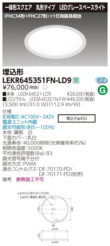 【最安値挑戦中!最大33倍】東芝 LEKR645351FN-LD9 ベースライト TENQOOスクエア 丸形埋込形φ450 LED(昼白色) 電源ユニット内蔵 調光 [∽]
