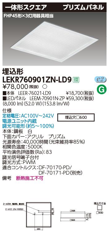 【最安値挑戦中!最大23倍】東芝 LEKR760901ZN-LD9 ベースライト TENQOOスクエア 埋込形 □600 プリズムパネル LED(昼白色) 電源ユニット内蔵 調光 [∽]
