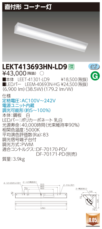 【最安値挑戦中!最大33倍】東芝 LEKT413693HN-LD9 ベースライト TENQOO直付40形コーナー灯調光 LED(昼白色) 電源ユニット内蔵 受注生産品 [∽§]