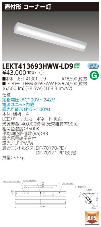【最安値挑戦中!最大33倍】東芝 LEKT413693HWW-LD9 ベースライト TENQOO直付40形コーナー灯調光 LED(温白色) 電源ユニット内蔵 受注生産品 [∽§]