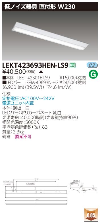 【最安値挑戦中!最大33倍】東芝 LEKT423693HEN-LS9 ベースライト TENQOO直付40形W230低ノイズ LED(昼白色) 非調光 受注生産品 [∽§]