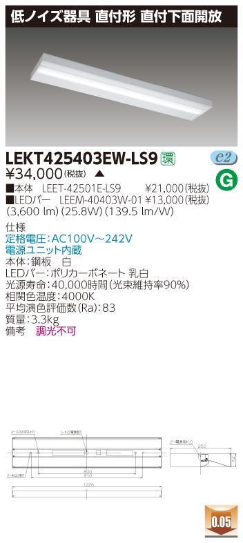 【最安値挑戦中!最大22倍】東芝 LEKT425403EW-LS9 ベースライト TENQOO直付40形下面開放低ノイズ LED(白色) 非調光 受注生産品 [∽§]