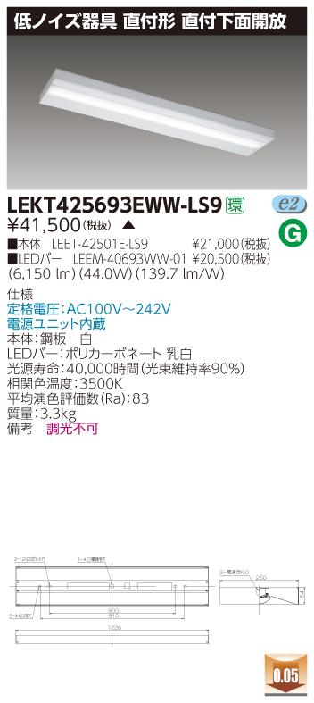 【最安値挑戦中!最大33倍】東芝 LEKT425693EWW-LS9 ベースライト TENQOO直付40形下面開放低ノイズ LED(温白色) 非調光 受注生産品 [∽§]