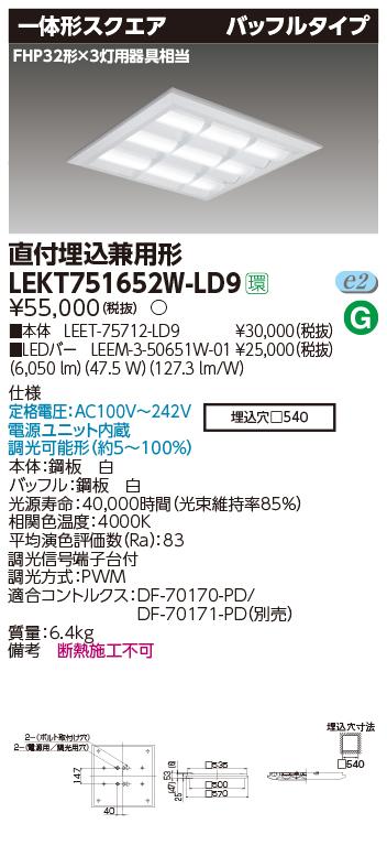 【最安値挑戦中!最大33倍】東芝 LEKT751652W-LD9 ベースライト TENQOOスクエア直埋□570バッフルタイプ LED(白色) 電源ユニット内蔵 調光 [∽]