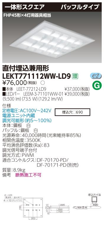 【最安値挑戦中!最大23倍】東芝 LEKT771112WW-LD9 ベースライト TENQOOスクエア直埋□720バッフルタイプ LED(温白色) 電源ユニット内蔵 調光 [∽]
