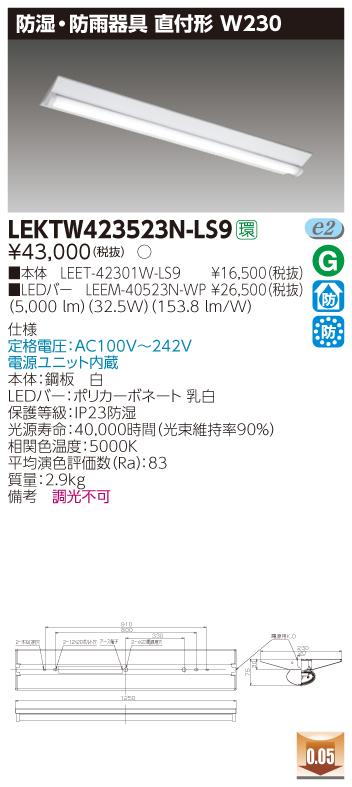 【最安値挑戦中!最大33倍】東芝 LEKTW423523N-LS9 ベースライト TENQOO直付40形W230防水 LED(昼白色) 電源ユニット内蔵 非調光 受注生産品 [∽§]