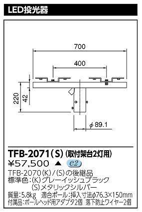 【最安値挑戦中!最大33倍】東芝 TFB-2071(S) LED小形角形投光器 部材 取付架台(2灯用) メタリックシルバー 受注生産品 [∽§]