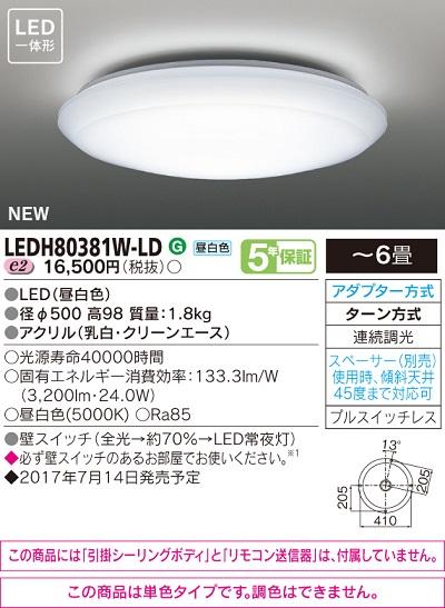 【最安値挑戦中!最大23倍】東芝 LEDH80381W-LD LEDシーリングライト LED一体形 昼白色 連続調光 プルスイッチレス ~6畳 [(^^)]