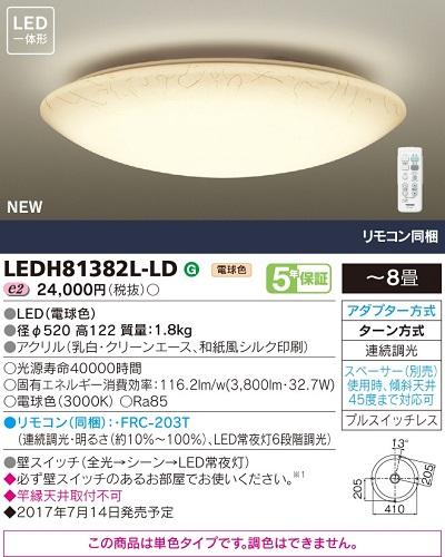 【最安値挑戦中!最大33倍】東芝 LEDH81382L-LD LEDシーリングライト LED一体形 電球色 連続調光 プルスイッチレス 和風照明 ~8畳 リモコン同梱 [(^^)]