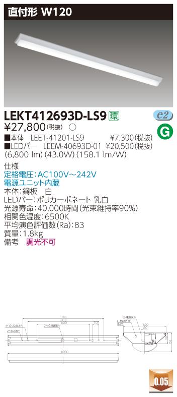 【最安値挑戦中!最大33倍】 東芝 LEKT412693D-LS9 ベースライト TENQOO直付40形 W120 LED(昼光色) 電源ユニット内蔵 非調光 [∽]