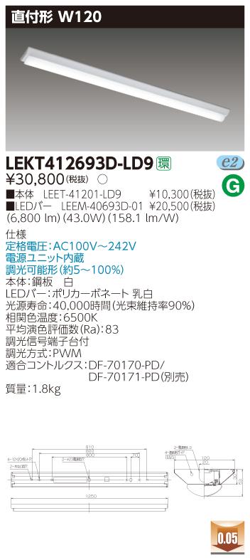 【最安値挑戦中!最大33倍】 東芝 LEKT412693D-LD9 ベースライト TENQOO直付40形 W120 LED(昼光色) 電源ユニット内蔵 調光 [∽]