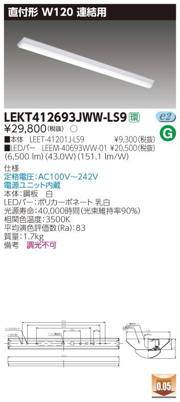 【最安値挑戦中!最大33倍】 東芝 LEKT412693JWW-LS9 ベースライト TENQOO直付40形 W120連結用 LED(温白色) 電源ユニット内蔵 非調光 [∽]