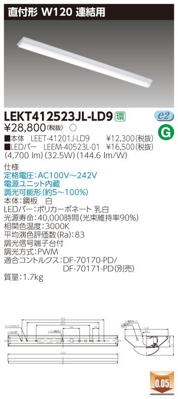 【最安値挑戦中!最大33倍】 東芝 LEKT412523JL-LD9 ベースライト TENQOO直付 W120調光 連結用 LED(電球色) 電源ユニット内蔵 調光 [∽]