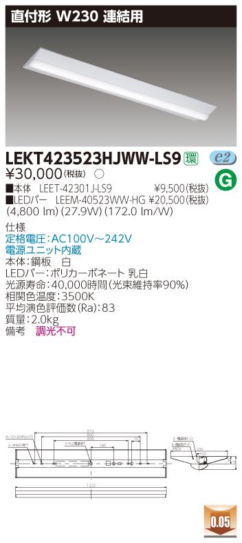 【最安値挑戦中!最大33倍】 東芝 LEKT423523HJWW-LS9 ベースライト TENQOO直付40形 W230連結用 LED(温白色) 電源ユニット内蔵 非調光 [∽]
