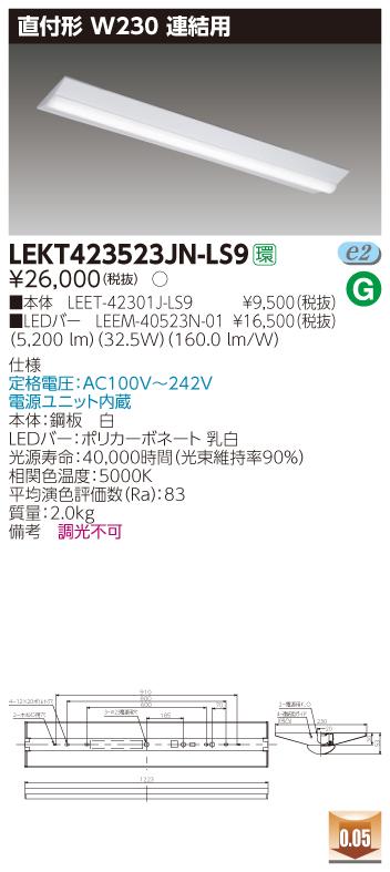 【最安値挑戦中!最大33倍】 東芝 LEKT423523JN-LS9 ベースライト TENQOO直付40形 W230連結用 LED(昼白色) 電源ユニット内蔵 非調光 [∽]