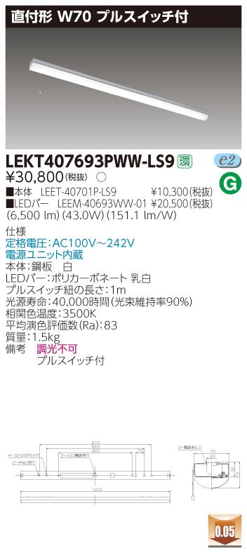 【最安値挑戦中!最大33倍】 東芝 LEKT407693PWW-LS9 ベースライト TENQOO直付40形 W70プルスイッチ付 LED(温白色) 電源ユニット内蔵 非調光 [∽]