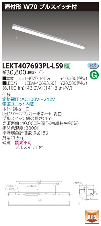 【最安値挑戦中!最大33倍】 東芝 LEKT407693PL-LS9 ベースライト TENQOO直付40形 W70プルスイッチ付 LED(電球色) 電源ユニット内蔵 非調光 [∽]