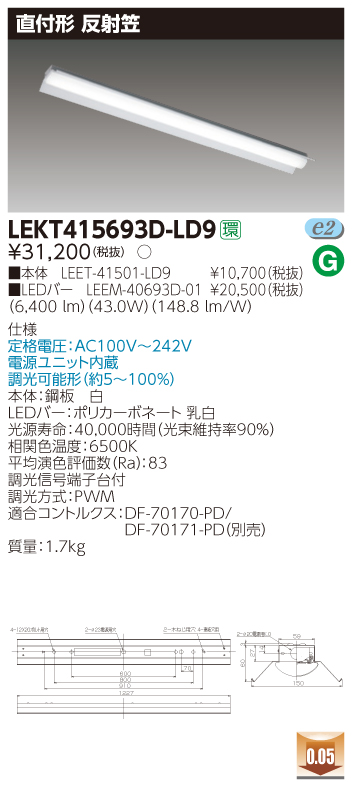 【最安値挑戦中!最大33倍】東芝 LEKT415693D-LD9 ベースライト TENQOO直付40形反射笠 LED(昼光色) 電源ユニット内蔵 調光 [∽]