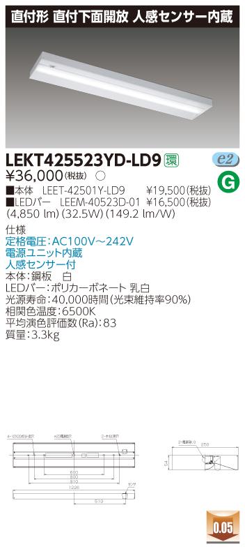 【最安値挑戦中!最大33倍】東芝 LEKT425523YD-LD9 ベースライト TENQOO直付40形箱形 直付下面開放 人感センサー LED(昼光色) 電源ユニット内蔵 調光 [∽]