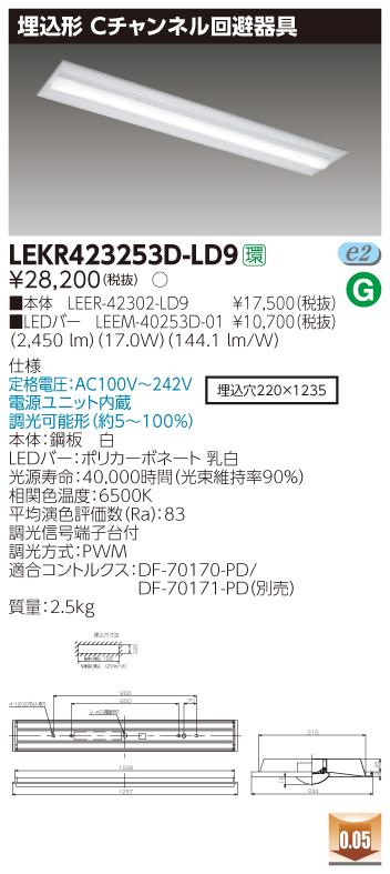 【最安値挑戦中!最大33倍】東芝 LEKR423253D-LD9 ベースライト TENQOO埋込40形 Cチャンネル回避器具 LED(昼光色) 電源ユニット内蔵 調光 [∽]