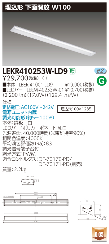 【最安値挑戦中!最大33倍】東芝 LEKR410253W-LD9 ベースライト TENQOO埋込40形 下面開放 W100調光 LED(白色) 電源ユニット内蔵 調光 [∽]