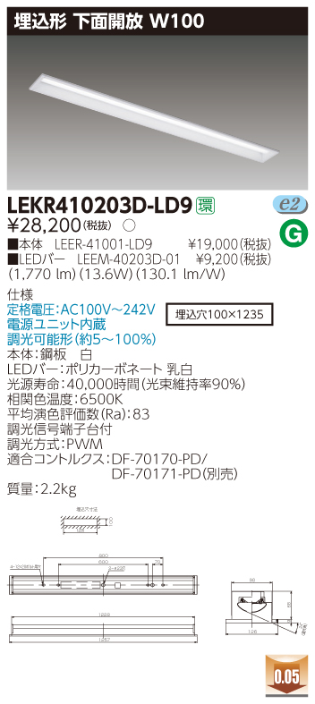 【最安値挑戦中!最大33倍】東芝 LEKR410203D-LD9 ベースライト TENQOO埋込40形 下面開放 W100 LED(昼光色) 電源ユニット内蔵 調光 [∽]