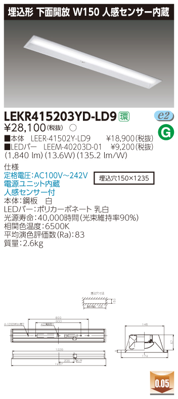 【最安値挑戦中!最大33倍】東芝 LEKR415203YD-LD9 ベースライト TENQOO埋込40形 下面開放 W150 人感センサー内蔵 LED(昼光色) 電源ユニット内蔵 調光 [∽]