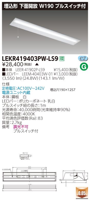 【最安値挑戦中!最大33倍】東芝 LEKR419403PW-LS9 ベースライト TENQOO埋込40形 下面開放 W190 LED(白色) 電源ユニット内蔵 非調光 受注生産品 [∽§]