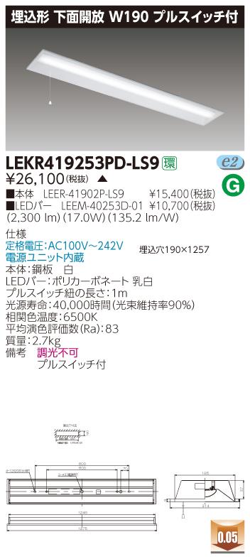 【最安値挑戦中!最大33倍】東芝 LEKR419253PD-LS9 ベースライト TENQOO埋込40形 下面開放 W190 LED(昼光色) 電源ユニット内蔵 非調光 受注生産品 [∽§]