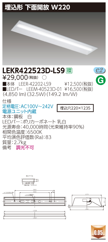 【最安値挑戦中!最大33倍】東芝 LEKR422523D-LS9 ベースライト TENQOO埋込40形 下面開放 W220 LED(昼光色) 電源ユニット内蔵 非調光 [∽]