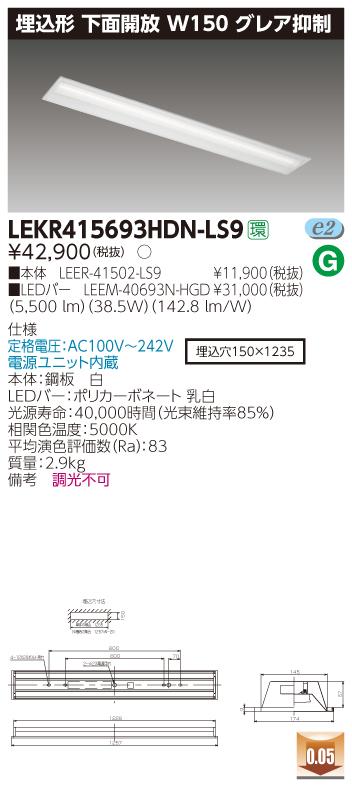 【最安値挑戦中!最大33倍】東芝 LEKR415693HDN-LS9 ベースライト TENQOO埋込40形 下面開放 W150 グレア抑制 LED(昼白色) 電源ユニット内蔵 非調光 [∽]
