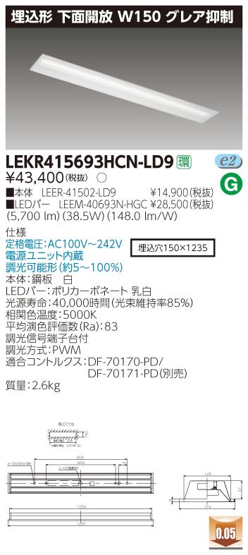 【最安値挑戦中!最大33倍】東芝 LEKR415693HCN-LD9 ベースライト TENQOO埋込40形 下面開放 W150 グレア抑制 LED(昼白色) 電源ユニット内蔵 調光 [∽]