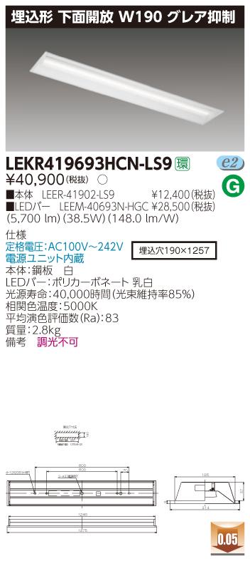 【最安値挑戦中!最大33倍】東芝 LEKR419693HCN-LS9 ベースライト TENQOO埋込40形 下面開放 W190 グレア抑制 LED(昼白色) 電源ユニット内蔵 非調光 [∽]