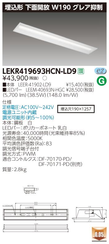 【最安値挑戦中!最大33倍】東芝 LEKR419693HCN-LD9 ベースライト TENQOO埋込40形 下面開放 W190 グレア抑制 LED(昼白色) 電源ユニット内蔵 調光 [∽]