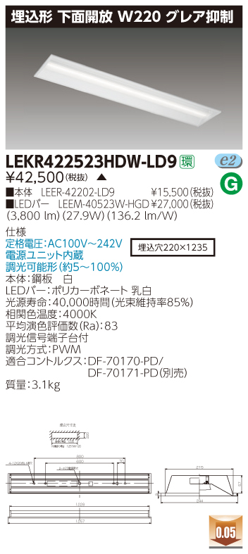 【最安値挑戦中!最大33倍】東芝 LEKR422523HDW-LD9 ベースライト TENQOO埋込40形 W220 グレア抑制 LED(白色) 電源ユニット内蔵 調光 受注生産品 [∽§]