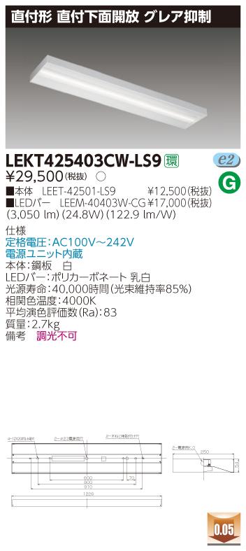 【最安値挑戦中!最大33倍】東芝 LEKT425403CW-LS9 ベースライト TENQOO直付40形 箱形 下面開放 グレア抑制 LED(白色) 電源ユニット内蔵 非調光 [∽]